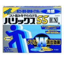 Lion Halix 55EX Cool A 20 sheets 4903301016236image