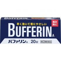 Lion BUFFERIN A 20 pcs 4903301010975image