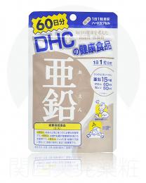 DHC 活力鋅元素 60粒 4511413403730image