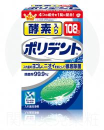 地球製藥 酵素 假牙清潔錠 108錠 4901080702111image