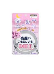 Yoru osoi gohandemo DIET Even late night snack DIET plus beauty White 7day 4560264293779image