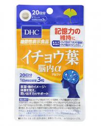 DHC 銀杏葉大腦内α 20日分 4511413405901image