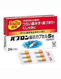大正製藥 百保能 鼻炎膠囊Sα 24粒 4987306045897image