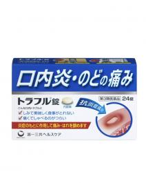 第一三共 Traful 口內炎治療錠 24錠