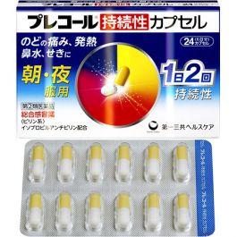 Daiichi Sankyo Precol Long-acting Capsule 24 capsules