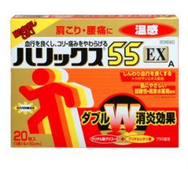 Lion Halix 55EX Hot A 20 + 5 sheets