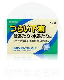 米田藥品 止瀉藥LP 12錠