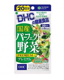 DHC 國產完美蔬菜 20日分
