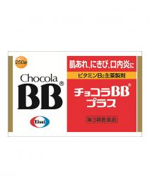 Eisai 衛采製藥 俏正美Chocola BB Plus 250錠