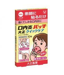 Taisho Pharmaceutical Stomatitis Pache 10 Count