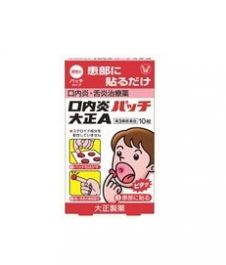 Taisho Pharmaceutical Stomatitis patch A 10 Count