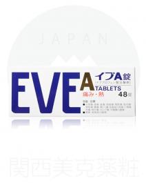 SS製藥 EVE A錠 48錠