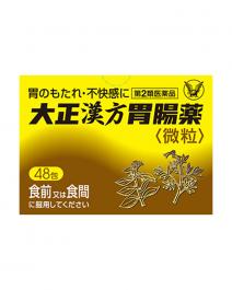 大正 漢方 胃腸藥 48包
