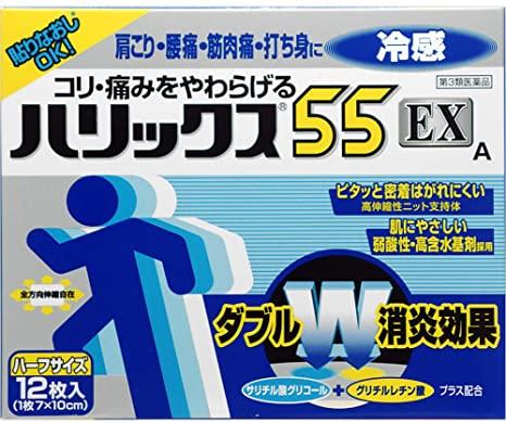 Halix 55EX 冷感A
